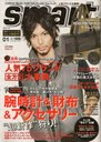 Smart cover 水島 ヒロ