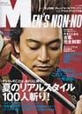 mensnonno COVER 香取慎吾