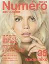 NUMERO TOKYO COVER Alex Cayley